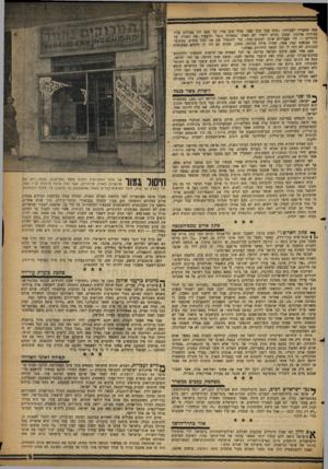 העולם הזה - גליון 1119 - 8 במרץ 1959 - עמוד 5   אחד מחבר ו לעבודה :״הוא עבד טוב מאד. אולי טוב מדי. כל פעם היו מטילים עליו עבודות אירגון, שבהן נדרש ליצור יש מאין• וכשהיה גומר להעמיד את העניין על היו מביאים