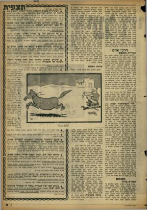 העולם הזה - גליון 1119 - 8 במרץ 1959 - עמוד 9   הדרומית ביפו. בתחנה הסביר לוי, הרועד מקור, לסמל, כי שילם את הקנס וכל ה־ענין יסודו בטעות ביורוקרטית. תשובתו המשועממת של הסמל :״אין מה לעשות.״ לוי הוכנס לתא,
