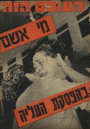 העולם הזה - גליון 1120 - 18 במרץ 1959