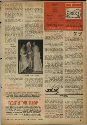 העולם הזה - גליון 1120 - 18 במרץ 1959 - עמוד 2 | רב קראתי את המאמר אודות יעל דיי! … יעל דיי! … יעל דיי!