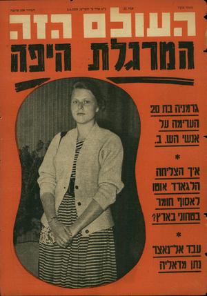 העולם הזה - גליון 1122 - 1 באפריל 1959