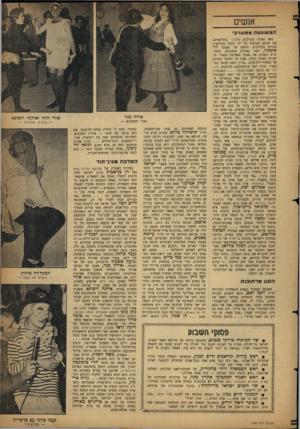העולם הזה - גליון 1122 - 1 באפריל 1959 - עמוד 17 | כשבא לחזות ברחובות, עיר מגוריו, במשחק בין שתי קבוצות, הותקף בסיום המשחק על־ידי קהל ממורמר שלא היה שבע רצון מהשופט, כילה את חמתו בברים במכות נאמנות יעל דיין