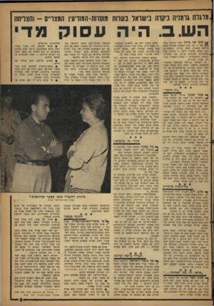 העולם הזה - גליון 1122 - 1 באפריל 1959 - עמוד 9 | חששתי שיירה בנו בו במקום. מנגנון־החושך הישראלי, המספק מפעם להחייל רצה לקשור את עינינו, אך לא היה במה. … דינה, את מנגנון החושך המפקח על זרים חשודים — ולא פעם