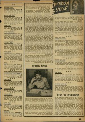 העולם הזה - גליון 1123 - 8 באפריל 1959 - עמוד 18 | אני מתה כל פעם לקרוא את ההמשך של יעל דיין ואני דווקא שונאת נורא לקרוא תרגום אני אוהבת רק לקרוא במקור חבל שאני לא יודעת כל כך אנגלית אני מוכרחה ללמוד ב חיי