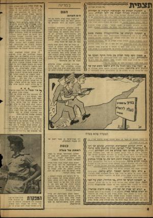 העולם הזה - גליון 1124 - 15 באפריל 1959 - עמוד 4 | תנועת החרות, שלא הצליחה לגייס עד כה את המימון לשבועון, הכפילה את מאמציה לאחר ההוצאה לאור של שבועון אחדות־ד,עבודה בערבית, ׳והפיכת צוהרון מפא׳׳י אל־יום לעתון