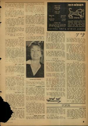 העולם הזה - גליון 1125 - 21 באפריל 1959 - עמוד 2 | לא יומנה של אנה פראנק לפנינו ולא האוטו־ביוגראפיה של יעל דיין — אלא תיאור מאלף מאד של בת העם, כפי שהיא רואה את עצמה. … משה שטרן, ירו שלים מבט מבעד לראי מרוע