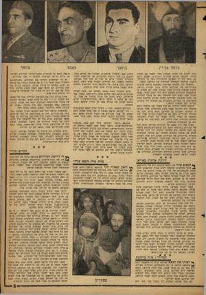 העולם הזה - גליון 1125 - 21 באפריל 1959 - עמוד 5   ב־ 1922 פירסמה הממשלה הבריטית את ההודעה הבאה: ״ממשלת הוד מלכותו הבריטית וממשלת עיראק מכירות בזכויותיהם של הכורדים החיים בתוך גבולות עיראק, להקים ממשלה כורדית