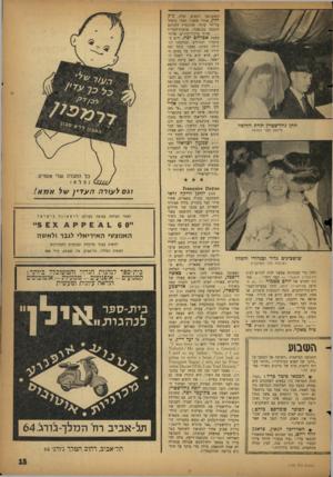 העולם הזה - גליון 1126 - 28 באפריל 1959 - עמוד 15 | היא גילתה כי את השיר כתב המספר המצליח ביותר בתכניתה החשה של רביעיית מועדון התיאטרון, הוא השיר המושר באנגלית, על יעל דיין, שהבית הראשון שלו הוא״ I was born in :