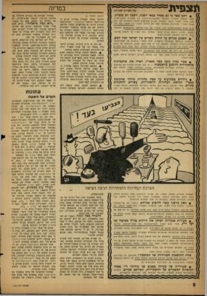 העולם הזה - גליון 1126 - 28 באפריל 1959 - עמוד 8 | עיסקה כזאת עלולה להרע את היחסים הטובים בין ישראל וסקאנדינביה• • צעירות אנגליות ישחקו את חיילות צה״ל בפרטה של יעל דיין.