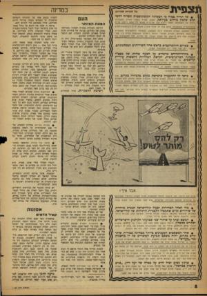 העולם הזה - גליון 1127 - 6 במאי 1959 - עמוד 8 | תביעתו של דן, רקע התפוטרותו ממעריב בעקבות סירך ב העתון לפרסם סאטירה ספרה של יעל דיין, תוגש על ידי עורך־הדין משה ורבר ממשרדו של אהרון פולונסקי. אגב, ורבר מופיע
