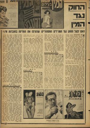 העולם הזה - גליון 1134 - 24 ביוני 1959 - עמוד 17   כתבו הם באחת החוברות הראשונות :״הבורות בכל הנו־גע לעניני מין רבה מאד. אין כל חינוך מיני. … ,הספרים על נושאי מין אינם נפוצים ביחס לחשיבות הנושא. … המוסדות