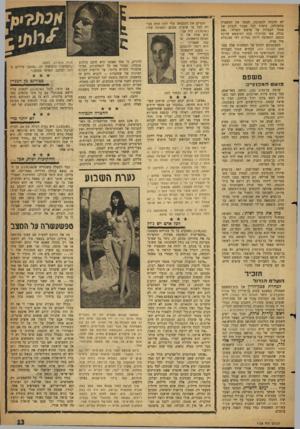 העולם הזה - גליון 1135 - 1 ביולי 1959 - עמוד 13   לא חיכתה לתשובה, חטפה את המאפרה מהשולחן, סיפרה לכל שכניו לקבוץ של מנהל העבודה על פרשת השוחד .״את נבלה, צאי מביתי!״ צעק המואשם שרתח מכעס. התשובה היתד, סטירת לחי