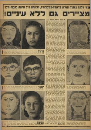 העולם הזה - גליון 1135 - 1 ביולי 1959 - עמוד 15   ן ממי גילתה במקדה תגלית פדגוגית־פסיכולוגית, הנותהת דוו הדשה להבנת הילד מציידים \ ללא עיניים! ף* תגלית נמצאה כמקרה. יהודית   fבלומנטל, מורה לציור מזה 11 שנד,