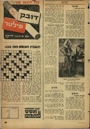 העולם הזה - גליון 1135 - 1 ביולי 1959 - עמוד 19   קולנוע ישראל ציניות ב גן עדן בפעם הראשונה בתולדות הפסטיבלים הקולנועיים זכה השבוע סרט על ישראל בפרס בינלאומי ראשון. הסרט הוא סרט דוקומנטרי צבעוני באורך של 40