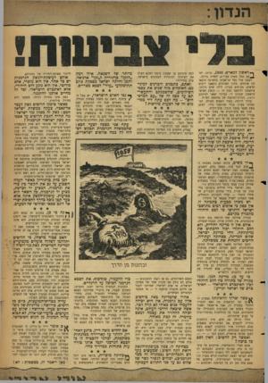 העולם הזה - גליון 1135 - 1 ביולי 1959 - עמוד 3 | לפתע ננעץ מבטי בסמל מוכר: צלב־הקרס. מנין בא צלב־הקרס אל נשקו של חייל עברי? … למען המדינה נשאנו נשק, שהיה מסומן בצלב־הקרס.