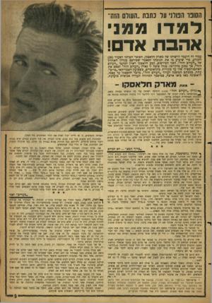 העולם הזה - גליון 1135 - 1 ביולי 1959 - עמוד 9   השפר הפולני על כתבת ״העולם הזה״ ל מדו ממני אהבת אדם! עמוד זה הועמד לרשותו של מארק חלאסקו, הסופר הפולני הצעיר ()26 והנודע, כדי שיביע כו את תגוכתו למאמר שפורסם