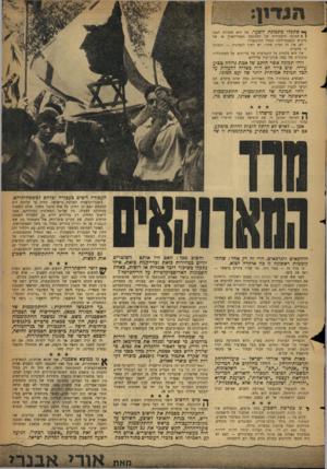העולם הזה - גליון 1137 - 15 ביולי 1959 - עמוד 3 | לפני שש שנים יצר העולם הזה מטבע לשונית :״דופקים את