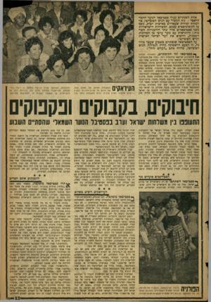 העולם הזה - גליון 1141 - 12 באוגוסט 1959 - עמוד 13 | עשרות סטודנטים ישראליים, שלא חזרו הביתה בימי החופש, עסקו במלאכה האנטי־פסטיבאלית, שמומנה מקרנות מערביות• ״שלחו אותנו מהסוכנות היהו דית,״ הצדיקו הסטודנטים את