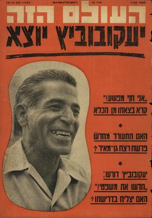 העולם הזה - גליון 1143 - 26 באוגוסט 1959