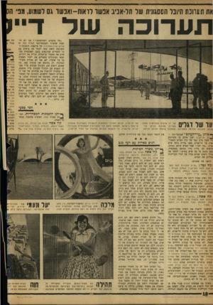 העולם הזה - גליון 1143 - 26 באוגוסט 1959 - עמוד 10   את תערוכת היובל הססגונית של תל־אניב אנשו לואות־ואנשו גם לשמוע, מפי הו ת ע רו כ ה ״מה פתאום, השתגעתם? ! אני לא חושבת שהציור האבסטרקטי הגדול הזה זה שלוש נשיס