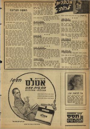 העולם הזה - גליון 1143 - 26 באוגוסט 1959 - עמוד 12   ממת. ואין אנשים רעים בעולם. לא היתה אף פעם בעזה. לא כתבה ספר. ואף לא בת אלוף. רק סתם אפורה ורגילה. ״את ההצעות יש לשלוח בתוך מעטפה מבויילת בבול בעל ערך נקוב של
