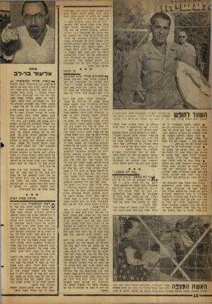 העולם הזה - גליון 1143 - 26 באוגוסט 1959 - עמוד 16   הוא השבוע לכתב העולם הזה :״אם הייתי חוטא הייתי מבקש סליחה וחנינה. אולם מצפוני לא ר,ירשה לי לכתוב בקשת חנינה על מעשה שלא היה לי מושג עליו.״ הוא לא היה היחיד