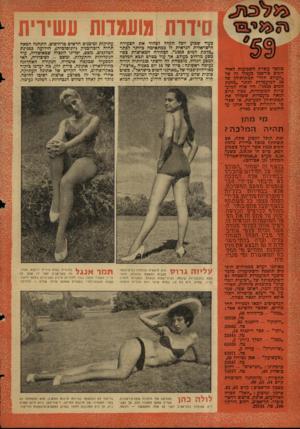 העולם הזה - גליון 1143 - 26 באוגוסט 1959 - עמוד 20   סידרת מועמדות עשירית במשף עשרת השבועות האחרונים פורסמו כעמוד זה של ״העולם הזה״ תמונותיהן של 38 המועמדות לכתר ״מלכת המים 1959״ .היו אלה המועמדות המובחרות, מכין