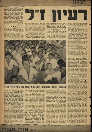 העולם הזה - גליון 1143 - 26 באוגוסט 1959 - עמוד 3   מהרגע שעלתה האפשרות שתר פיע כמערכת־הבחירות כשותפות עם הפעולה־השמית, האיחוד הלאומי של הספרדים, ארגון ליכוד עולי צפון־אפריקה והחזית העממית הערבית. חזית מאוחדת