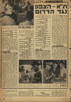 העולם הזה - גליון 1143 - 26 באוגוסט 1959 - עמוד 5   ו קלפ> ,ה עו ל ם הזה ת׳יא -הצפון נ\ד הדרום ך*< ק ל פי הנסיונית של העולם הזה ן fהוצבה השבוע בשני מקומות שונים זה מזה, במרכזים ההומים של תל־אביב. ההד הרב שעוררה