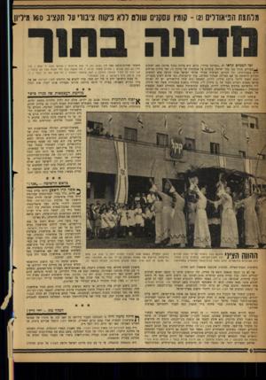 העולם הזה - גליון 1143 - 26 באוגוסט 1959 - עמוד 6   מרת1ת תניאוולים 121־ קומץ עסקנים שולם ררא ניעות ציבורי ער תקציב 160 מיל ימי המנדט קראו לה ״המדינה בדרך״ .כיום, היא מדינה בתוך מדינה 600 .ישובים לכפ ריי ם, מתוך