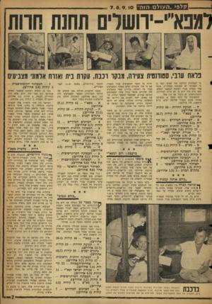 העולם הזה - גליון 1145 - 9 בספטמבר 1959 - עמוד 7 | אחד המצביעים היה ערבי שהצביע עבור רשימה ע׳ ,רשימת מיעוטים של מפא״י. קולו נכלל בין הקולות שקיבלה מפא״י. … אחד שהצביע א׳ ,מצא לנחוץ לציין :״אני כבר 12 שנה אוהד