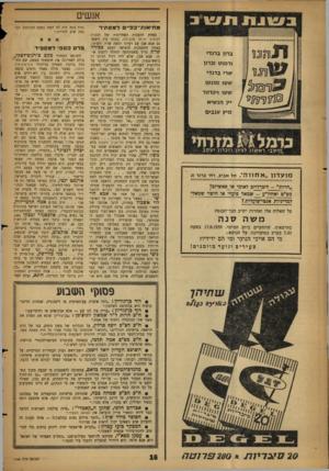 העולם הזה - גליון 1146 - 16 בספטמבר 1959 - עמוד 16 | על שאלות אלו ואחרות ישיב חבר־הכנסת מ שה סנ ה בהרצאתו, שתתקיים ביום חמישי 17.9.1959 ,בשעה 730 בערב במועדוננו, על הנושא: מי הם אויבי הנוער ומי הם ידידיו? צעירים