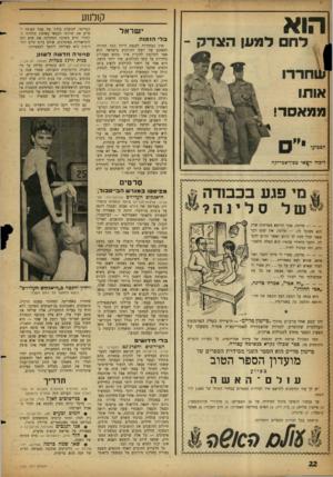 העולם הזה - גליון 1151 - 21 באוקטובר 1959 - עמוד 22 | כך למשל הביא יומן כרמל הרצליה האחרון בראש חדשותיו את החדשה המרעישה של השבוע, השיג סקופ שלא פורסם בשום עתון אחר: המעברות האחרונות חוסלו השבוע, תושביהן הועברו