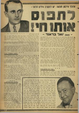 העולם הזה - גליון 1151 - 21 באוקטובר 1959 - עמוד 5 | ס .את תעודותיו של אייכמן בקשר לפרט זה. בכל תעודותיו קורא אייכמן לעצמו מהנדס מכונות, דבר שאינו נכון. … על אדולף אייכמן כותב יואל כראנד מתוך היכרות אישית.