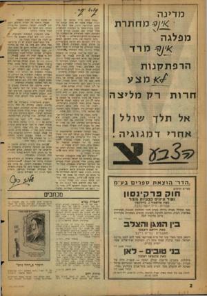 העולם הזה - גליון 1152 - 28 באוקטובר 1959 - עמוד 2   קריאתו של יואל ברנד ״לתפוס אותו