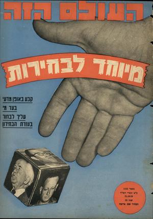 העולם הזה - גליון 1153 - 31 באוקטובר 1959 - עמוד 1 |