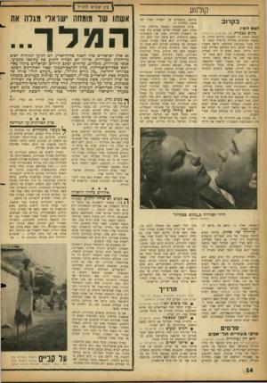 העולם הזה - גליון 1153 - 31 באוקטובר 1959 - עמוד 14 | בק קודש לחדל קולנזע בקר 1ב זעס המין מ קו םבצמרת (חן, תל־אביב; בריטניה) ,מחפש לעצמו ג׳ו למפטון (לורנס הרווי) ,בן למעמד הפועלים בעיירה בריטית קטנה, שהיד, שבוי