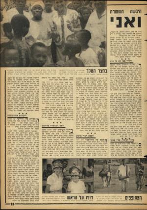 העולם הזה - גליון 1153 - 31 באוקטובר 1959 - עמוד 15 | היבשת השחורה ואני בירה את שדה, מתחת לזרועה, אל התינוק, ותוחבת את הפיטמה בפיו. בצורה זו היא מאכילה אותת תוך כדי עבודה. הנשים הניגריות הן גב חנויות מכולת וטכסטיל