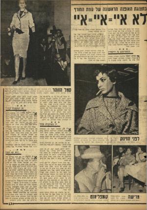 העולם הזה - גליון 1153 - 31 באוקטובר 1959 - עמוד 17 | בתצוגת האוטה הראשונה של עונת השוו ז א איי־א״־איי תבלתי לכל מקום ולא ראיתי בכלל צעירות פוליו שלבשה חצאית סגולה עם סוודר אור־כמעט. רק מבוגרות, אולי הכי צעירה