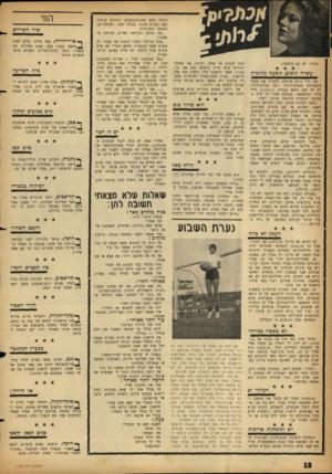 העולם הזה - גליון 1153 - 31 באוקטובר 1959 - עמוד 18 | זיין גדעון: לא בא בחשבון. עשרה קופים, תשעה מקומות את הרי נורא אוהבת לעשות את עצמך מתעניינת בפסיכולוגיה ו/או בגרפולוגיה. יש לך כאן נושא מעניין ,)1153/1( .חייל