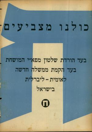 העולם הזה - גליון 1153 - 31 באוקטובר 1959 - עמוד 20 | בעד הורדת שלטון מפא״י המושחת בעד הקמת ממשלה חדשה לאומית -ליברלית