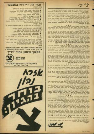 העולם הזה - גליון 1153 - 31 באוקטובר 1959 - עמוד 3 | זכור את ה ארבע ה בנובמבר אזרח ישראל ! עד השלושה בנובמבר אתה חי בגן־עדן של כסילים. אין העולם הזה נוהג להגיד לקוראיו בעד מי להצביע. וזה בגלל שני טעמים: ראשית:
