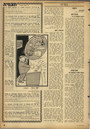 העולם הזה - גליון 1153 - 31 באוקטובר 1959 - עמוד 5 | במדינה הע ם הסיכוס מחכים שזה יעבור. ב חיר 1ת ריכוך כשעה ה־ו1 המירוץ התקרב לקיצו. המתח בין הבוחרים לא עלה, אולי להיפך. האזרח הרגיל כבר ידע לרוב בעד מי יצביע —