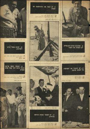 העולם הזה - גליון 1153 - 31 באוקטובר 1959 - עמוד 9 | .9יש לבטל את גיום־החובה של הבנות. כן: ב ,25/ג ד ,30/ס ,3/ק .2/ לא: א 12/׳ ת ,12/מ , 12/פ ,6/צ6/׳ ת .12/ חיילת מנקה רובה בעירת ארוחת פועל־דחק !; גזבר אילת צבי
