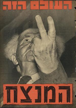 העולם הזה - גליון 1154 - 4 בנובמבר 1959