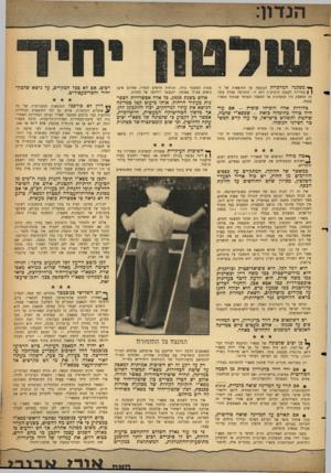 העולם הזה - גליון 1155 - 11 בנובמבר 1959 - עמוד 5 | וכל השינויים הפנימיים העשויים לחול במשטר זה יכולים להתגשם במציאות רק מתוך מלחמת־הגושים בתוך מפא״י עצמה. ף * מ ה כו ח ה המופלא של מפא״י? … מפא״י מבטאת את רוחם