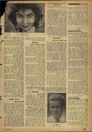 העולם הזה - גליון 1160 - 16 בדצמבר 1959 - עמוד 12 | הידיעה הגיעה למערכת על־ידי כתבה, אלכסנדר זאובר.