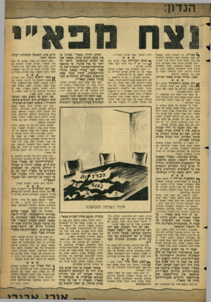 העולם הזה - גליון 1160 - 16 בדצמבר 1959 - עמוד 5 | שוב אין ספק כי תוך שנים מעטות יהיו רוב רבני ישראל חברי מפא״י וממוני מפא״י, שיקבלו את משכורותיהם מידיים מפא״ייות, שישכצו את בתי־הבנסת ואת כתי-הספר הדתיים