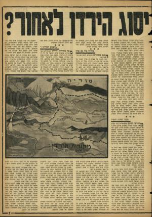 העולם הזה - גליון 1160 - 16 בדצמבר 1959 - עמוד 7 | במקורה תוכננה התכנית בצורה שהצריכה את הטית אפיק הירדן. לפי תכנית זו היה צורך לחפור אפיק חדש לירדן. … סוריה, עובר דרך מדינת ירדן. … משום כך החליטו הירדנים לחפור