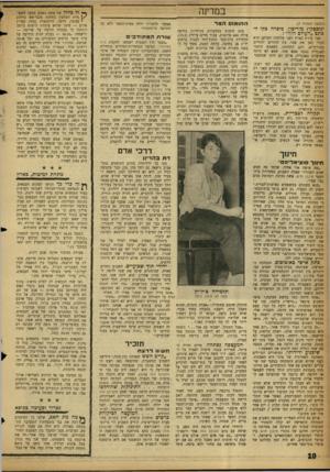 העולם הזה - גליון 1162 - 30 בדצמבר 1959 - עמוד 10 | במדינה החומוס המר (המשך מעמוד )7 ינובסקי) מוריסון. סיפרה בקי לכתב ״העולם הזה״ : אבי שירת בארץ לפני מלחמת העולם. הוא הכיר כאן את אמי, בת להורים יהודיים
